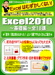 Excel2010_2